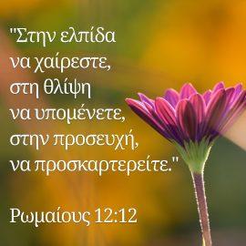 Η προσδοκία της προσευχής