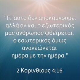 ..ο εσωτερικός όμως άνθρωπος ανανεώνεται μέρα με την ημέρα!